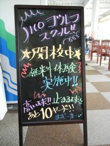 川口ゴルフスクール、無料体験レッスン実施中!