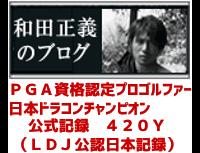 和田正義のブログ(ドラコンチャンピオン)