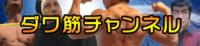 ダワ筋チャンネル